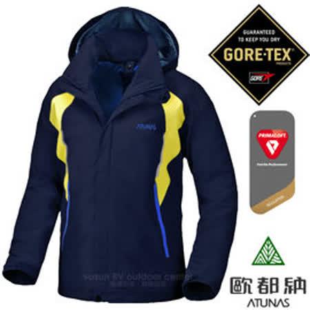 【Atunas 歐都納】男新款 2-in-1 Gore-Tex 樂遊戶外兩件式連帽外套_A-G1432M 深藍