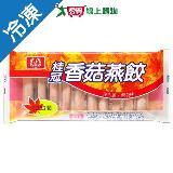 桂冠香菇燕餃92g/盒