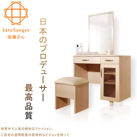 【Sato】PURE三宅雙抽單門化妝桌椅組‧幅80cm