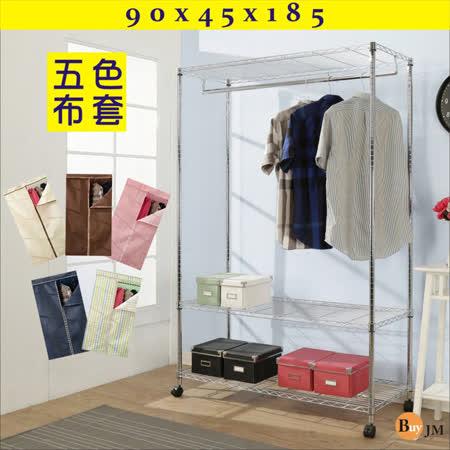 BuyJM電鍍鐵力士90x45x185cm三層單桿布套衣櫥附輪子