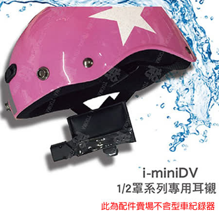 【i-miniDV行車紀錄器 半罩式系列耳襯】內建式隱密性超高│機車│另有GP-5 SOL款│台灣製造