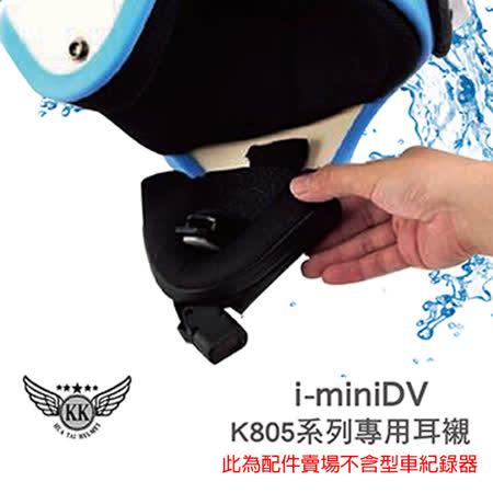 【i-miniDV行車紀錄器 K805系列耳襯】內建式隱密性超高│機車│另有GP-5 SOL款│台灣製造