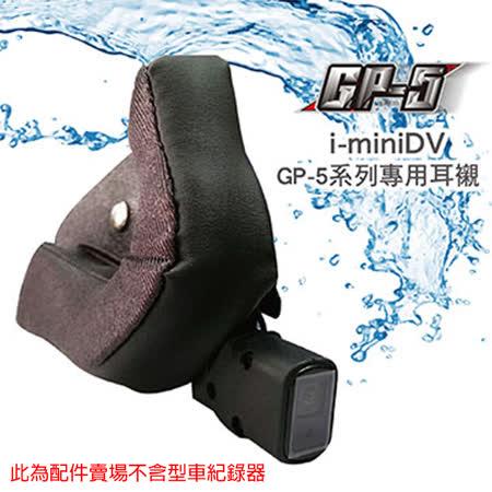 【i-miniDV行車紀錄器 GP-5系列耳襯】內建式隱密性超高│機車│另有SOL款│台灣製造