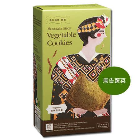 (即期品)烘焙客-DiHaNi原住民餅乾(馬告蔬菜、120g/盒) (植物五辛素)
