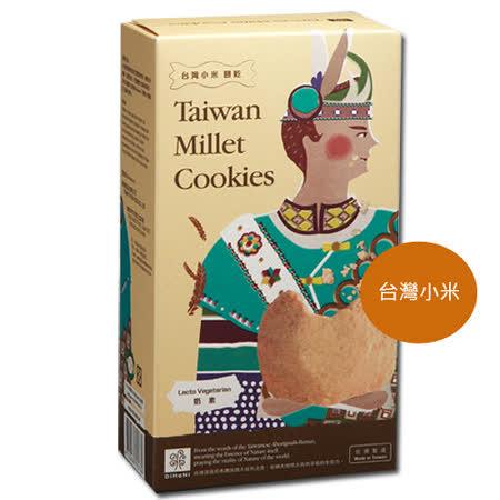 (即期品)烘焙客-DiHaNi原住民餅乾(台灣小米、120g/盒) (奶素)