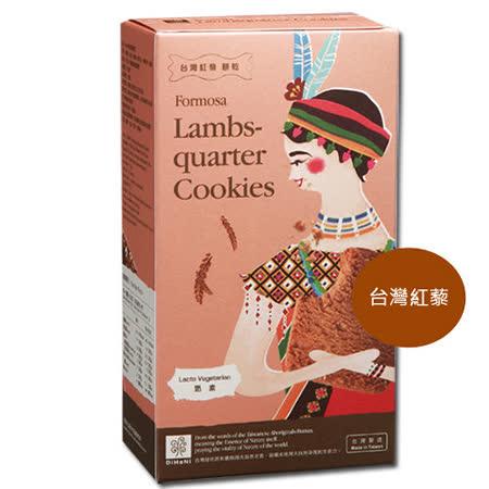 (即期品)烘焙客-DiHaNi原住民餅乾(台灣紅藜、120g/盒) (奶素)