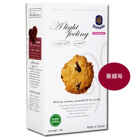 烘焙客-DiHaNi無蔗糖手工餅乾(蔓越莓、120g/盒) (奶蛋素)