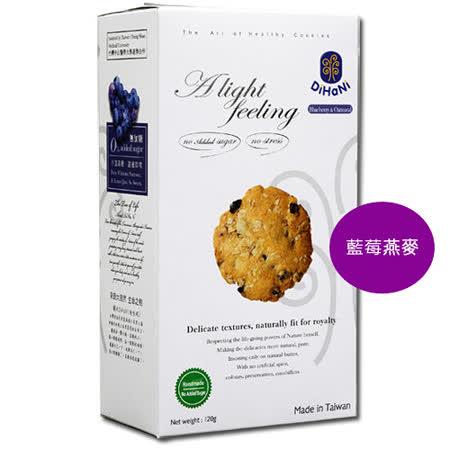 烘焙客-DiHaNi無蔗糖手工餅乾(藍莓燕麥、120g/盒) (奶蛋素)