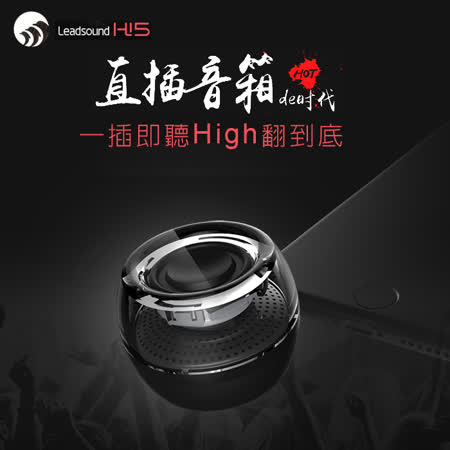【Leadsound】F10 直插式 迷你喇叭 透明造型 迷你音箱 通用3.5mm接口設備