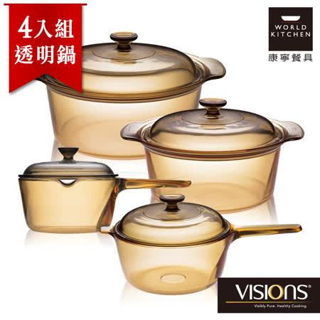 【美國康寧 Visions】晶彩透明鍋4入組(1L+2.5L+3.5L+5L)(原裝包裝)