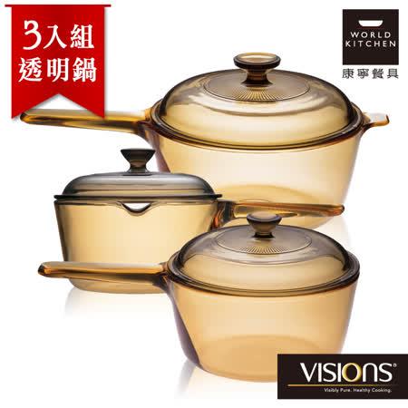 【美國康寧 Visions】晶彩透明單柄鍋3入組附保鮮蓋(1L+1.5L+2.5L)(原裝包裝)