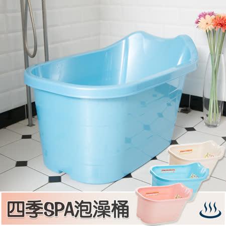 【百貨通】四季SPA泡澡桶-113L