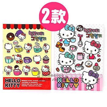 〔小禮堂〕Hello Kitty 日記本《點心.多動作滿版.2款選1》附課表