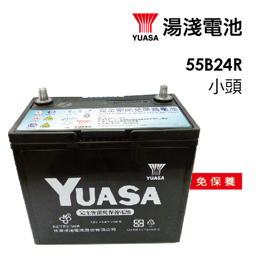 【湯淺】 免保養電瓶/電池 55B24R 小頭 (含安裝)