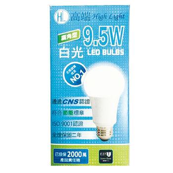 高端HIGH LIGHT  LED廣角型省電燈泡-白光(9.5W)