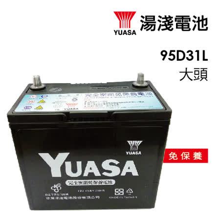 【湯淺】 免保養電瓶/電池 95D31L 大頭 (含安裝)