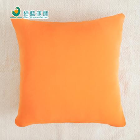 【格藍】素色抱枕套(42x42CM)-亮橘