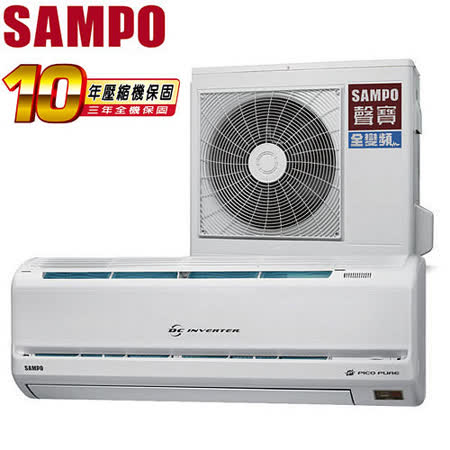 SAMPO聲寶 3-5坪一對一變頻冷暖分離式冷氣(AM-PA22DC/AU-PA22DC)送安裝★十年保固