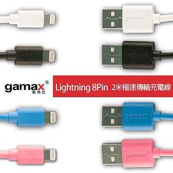 gamax 嘉瑪仕 APPLE 8Pin 2米極速傳輸充電線 (iPhone6/6plus/5/5s)