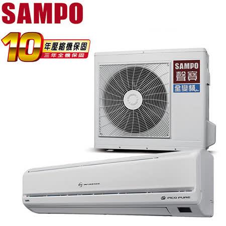 SAMPO聲寶 5-7坪一對一變頻冷暖分離式冷氣(AM-PA36DC/AU-PA36DC)送安裝