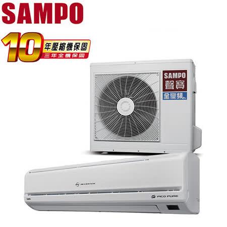SAMPO聲寶 6-8坪一對一變頻冷暖分離式冷氣(AM-PA41DC/AU-PA41DC)送安裝