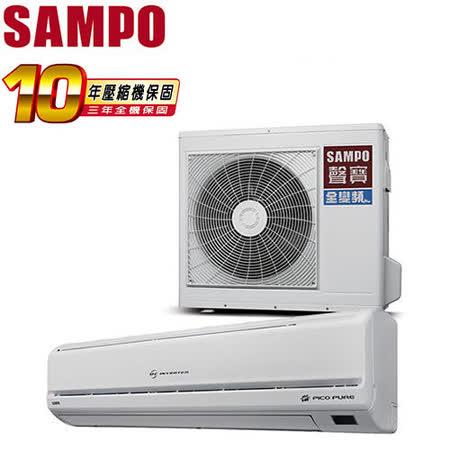 SAMPO聲寶 8-10坪一對一變頻冷暖分離式冷氣(AM-PA50DC/AU-PA50DC)送安裝