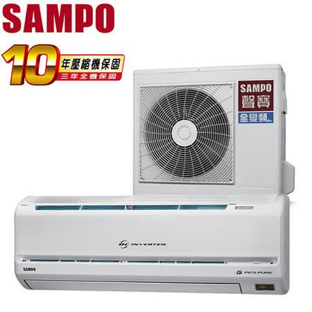 SAMPO聲寶 3-5坪一對一變頻單冷分離式冷氣(AM-PA22D/AU-PA22D)送安裝