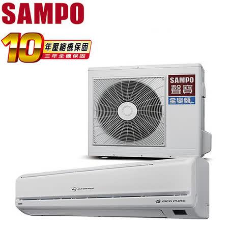 SAMPO聲寶 8-10坪一對一變頻單冷分離式冷氣(AM-PA50D/AU-PA50D)送安裝