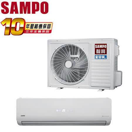 SAMPO聲寶 3-5坪變頻冷暖一對一分離式冷氣(AM-QA22DC/AU-QA22DC)送安裝