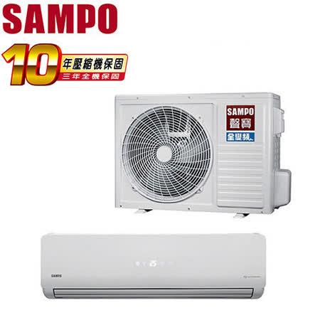 SAMPO聲寶 8-10坪變頻冷暖一對一分離式冷氣(AM-QA50DC/AU-QA50DC)送安裝