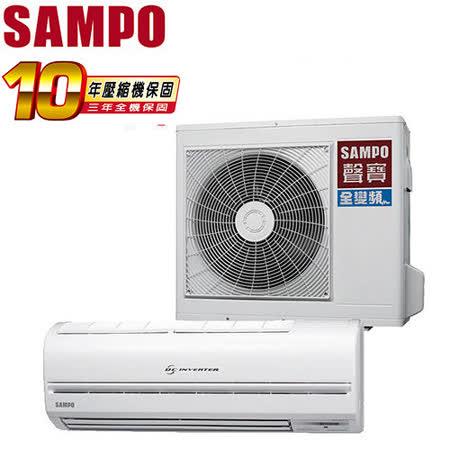 SAMPO聲寶 4-6坪變頻單冷一對一分離式冷氣(AM-QA28D/AU-QA28D)送安裝