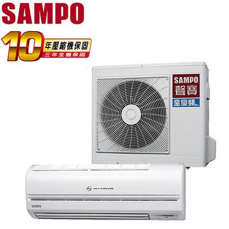 SAMPO聲寶 5-7坪變頻單冷一對一分離式冷氣(AM-QA36D/AU-QA36D)送安裝