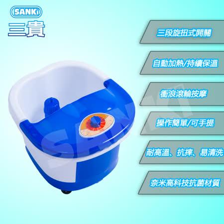 日本Sanki 中桶加熱足浴機-(寶石藍)