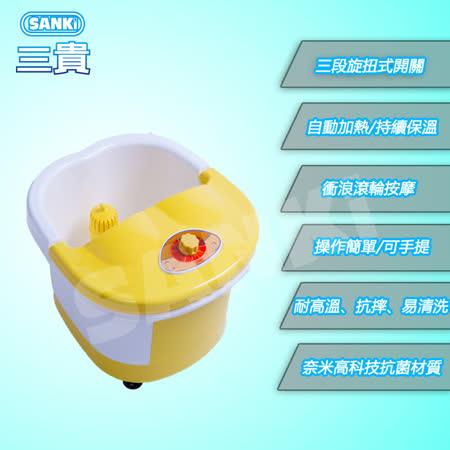 日本Sanki 中桶加熱足浴機-(陽光黃)