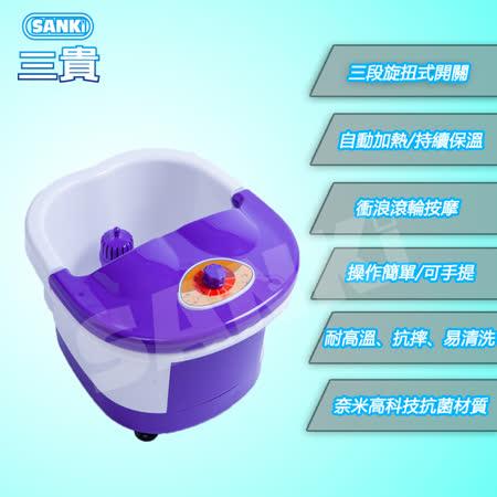 日本Sanki 中桶加熱足浴機-(奢華紫)