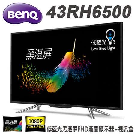 BenQ 43吋 低藍光黑湛屏FHD液晶顯示器+視訊盒(43RH6500)*送國際牌14吋微電腦立扇F-L14BMS