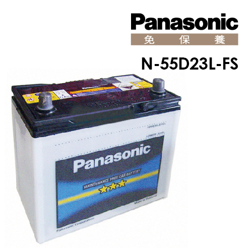 【Panasonic】國際牌免保養電瓶電池 含   N-55D23L-FS