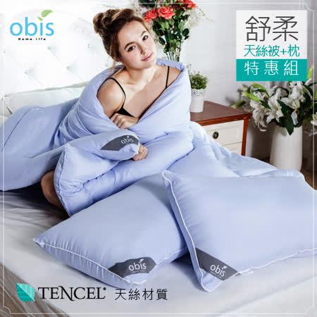 【obis】TENCEL-舒柔天絲被+天絲枕