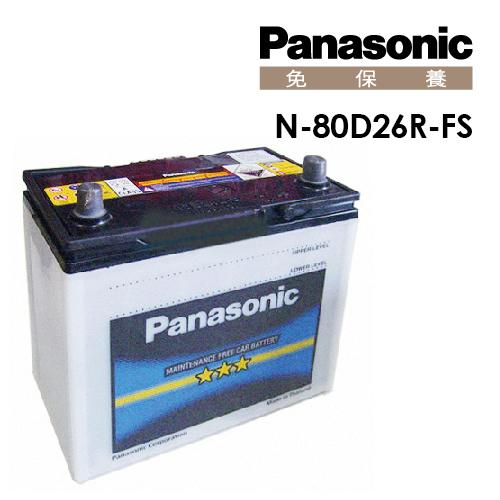 【Panasonic】國際牌免保養電瓶/電池(含安裝) N-80D26R-FS