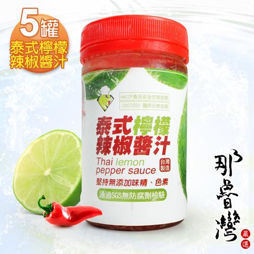 ~那魯灣~泰式檸檬辣椒醬汁5罐^(160g罐^)