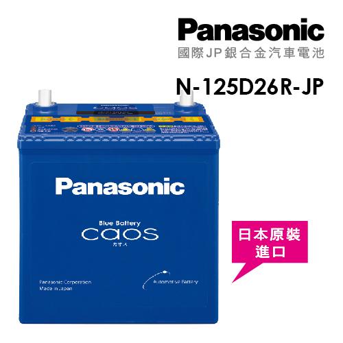 【Panasonic】國際牌JP日本銀合金電瓶╱電池(含安裝) N-125D26R-JP