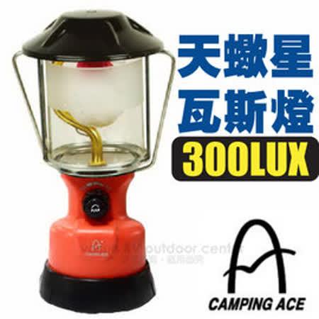 【Camping Ace】新色上市!! 高亮度天蠍星瓦斯燈_ARC-920 橘紅