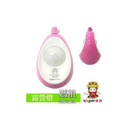 VOSUN 180lm LED 觸控充電式 帳篷 露營燈 (媽祖限量版 3段可調)_粉紅 Bbi-T168