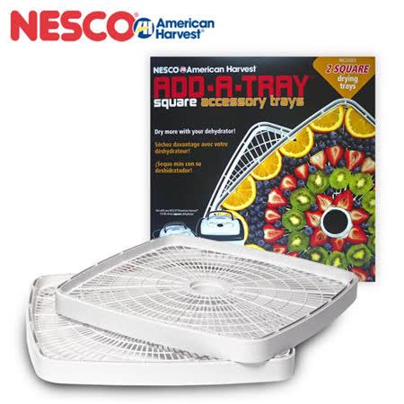 【開箱心得分享】gohappy快樂購美國 Nesco American Harvest 托盤 二入組 SQT-2效果大 遠 百 超市