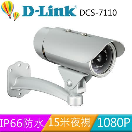 D-Link 友訊 DCS-7110 IP66室外防水型網路攝影機