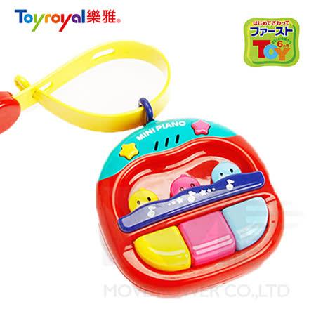 日本《樂雅 Toyroyal》推車汽座專用小鋼琴【內建8曲】