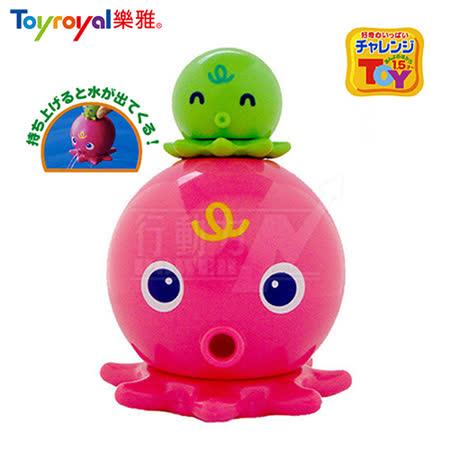 日本《樂雅 Toyroyal》洗澡玩具-噴水章魚