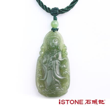 石頭記 碧玉淨瓶觀音項鍊