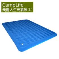【CampLife】美麗人生充氣床墊L號(262x197cm).雙人加大獨立筒睡墊(非自動充氣/內建手打幫浦)/24127