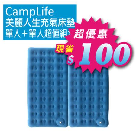 【CampLife】美麗人生充氣床墊S-2入套裝(200x198cm).可拼接-獨立筒睡墊(內建幫浦)/ 24103